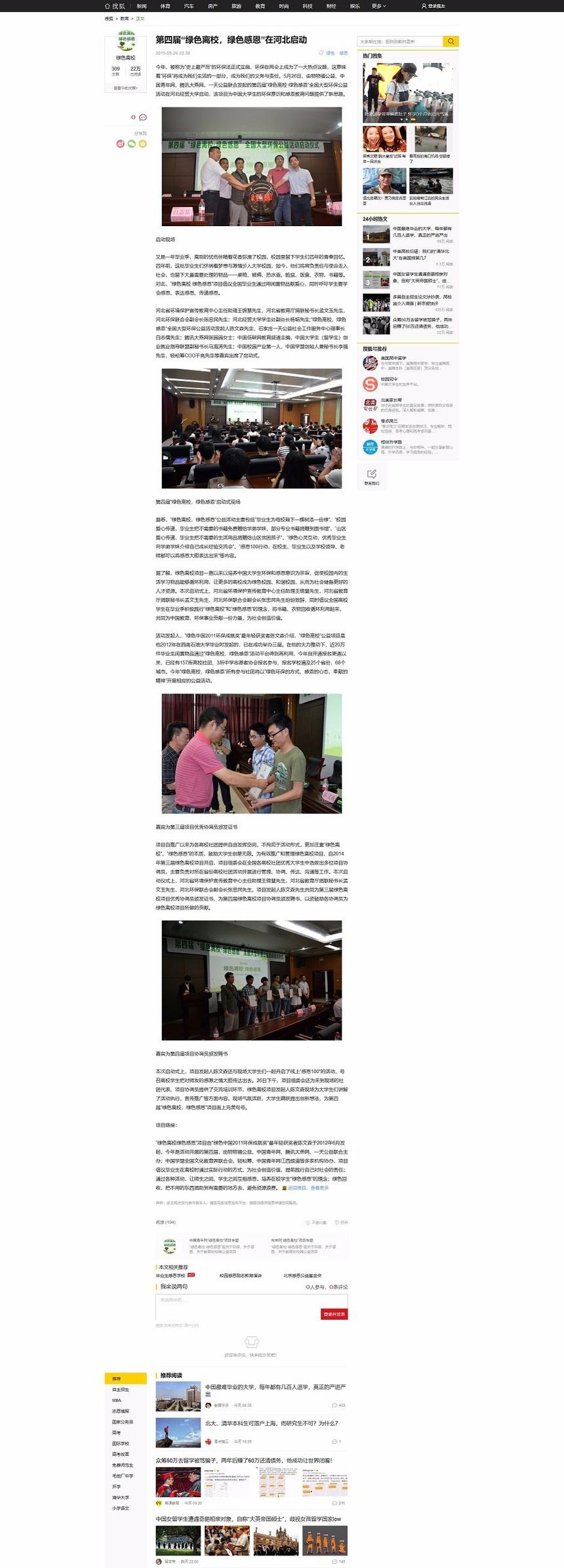 搜狐:绿色离校 绿色感恩 全国大型环保公益项目.1.jpg