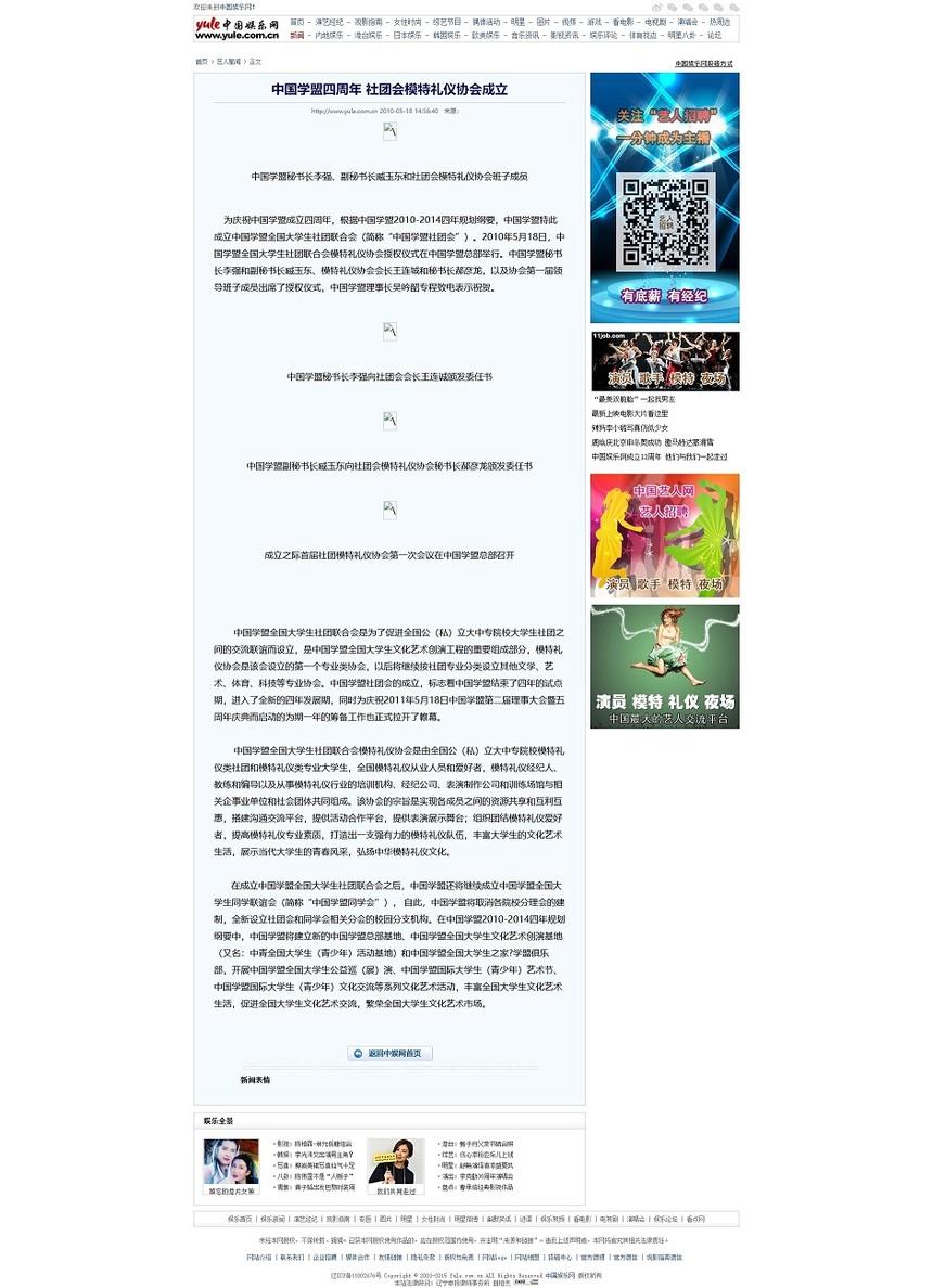 中娱网:中国学盟四周年 社团会模特礼仪协会成立.1.jpg