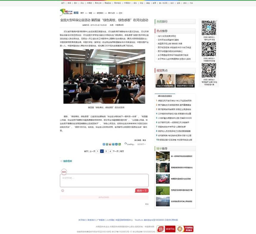 中国青年网:绿色离校 绿色感恩 环保公益项目启动.1.jpg