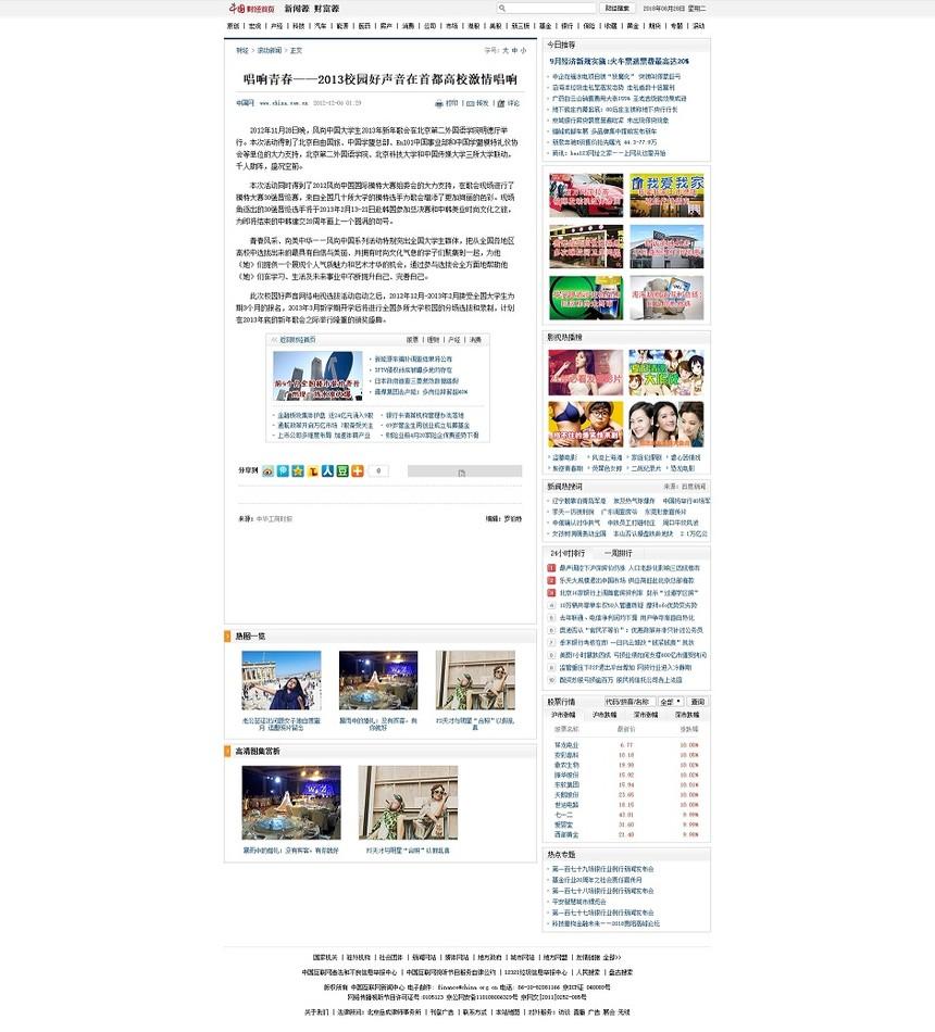 中国网:校园好声音在首都高校激情唱响.1.jpg