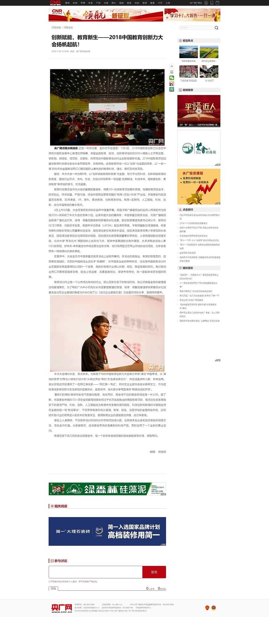 央广网:创新赋能 教育新生 2018中国教育创新力大会扬帆起航.1.jpg