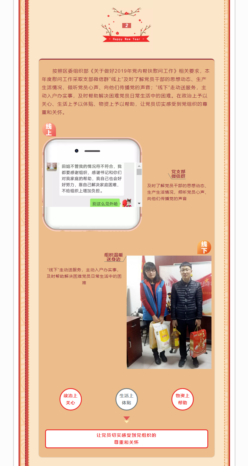 天创工作站2:情系非公困难党员 线上线下真情关怀.png