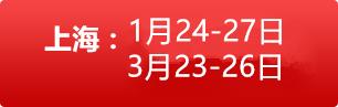 2019上海1季度 第二版.png