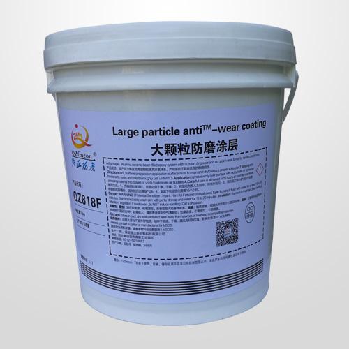 大颗粒防磨涂层QZ818F,颗粒防护剂,耐磨防护剂