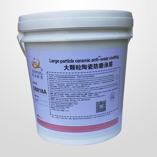 大陶瓷颗粒防磨涂层DB818A,颗粒防护剂,耐磨防护剂