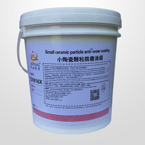 小陶瓷颗粒防磨涂层DX816X,颗粒防护剂,耐磨防护剂