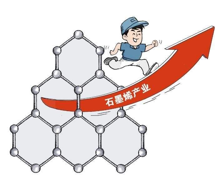 石墨烯产业.jpg