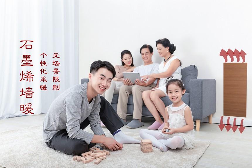 墙暖效果图广告.jpg