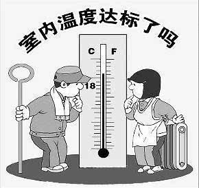 温度标准.JPEG