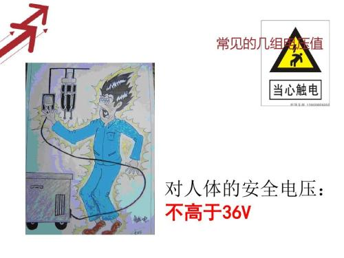 安全电压.jpg