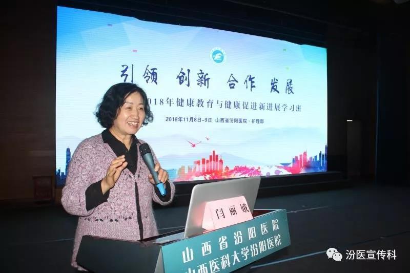 山西省汾阳医院护理部成功举办健康教育与健康促进新进展学习班.jpg