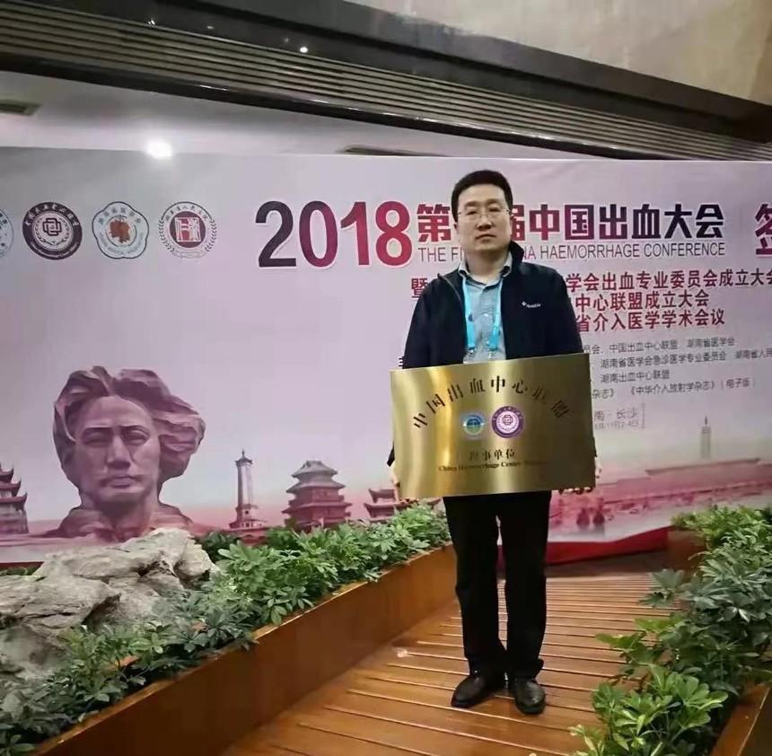 山西省汾阳医院成为中国出血中心联盟首批理事单位.jpg