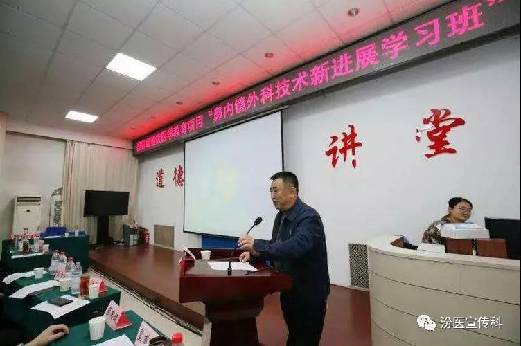 山西省汾阳医院耳鼻喉头颈外科主办国家级继续医学教育项目.jpg