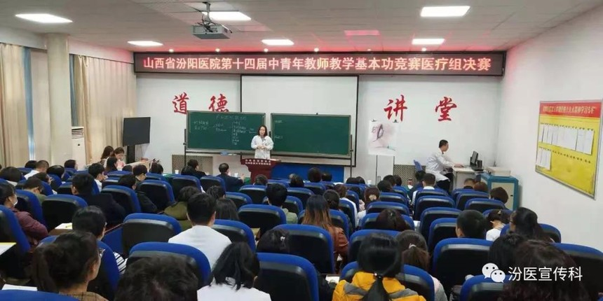 山西省汾阳医院举办第十四届中青年教师教学基本功竞赛.jpg