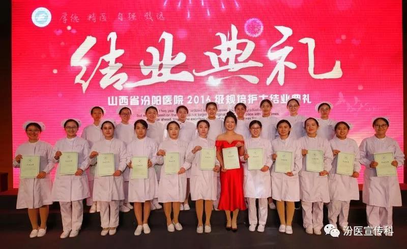 山西省汾阳医院举办首批规范化培训护士结业典礼.jpg