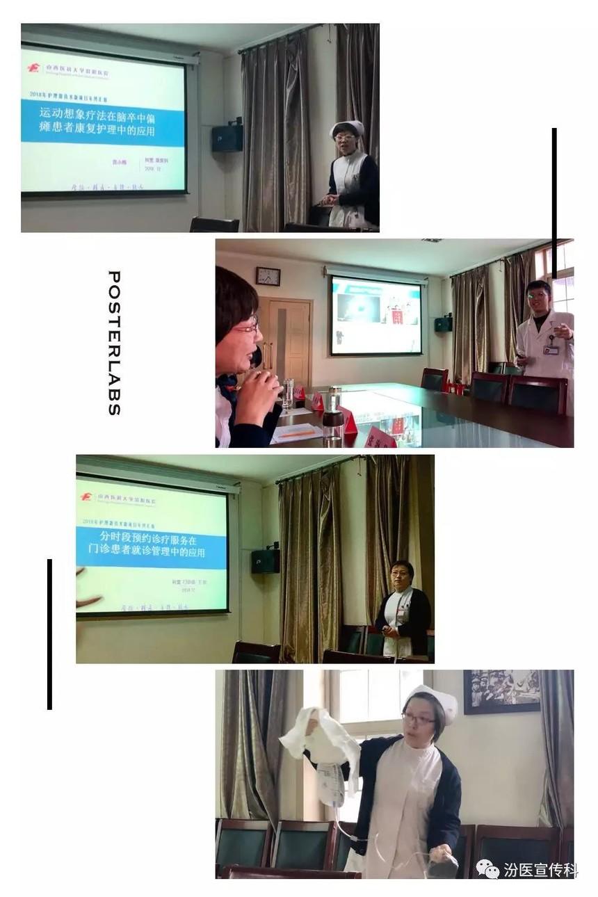 山西省汾阳医院护理部组织2018年护理新技术新项目年终结题汇报会.jpg