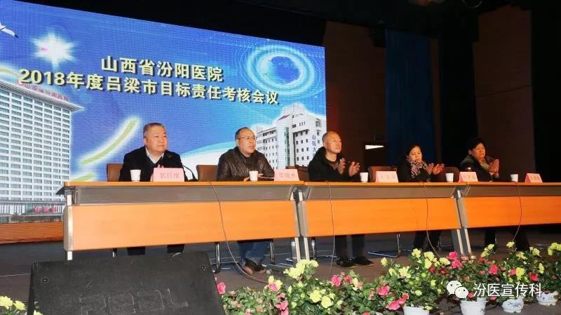 吕梁市对汾阳医院2018年度目标责任制完成情况进行考核.jpg