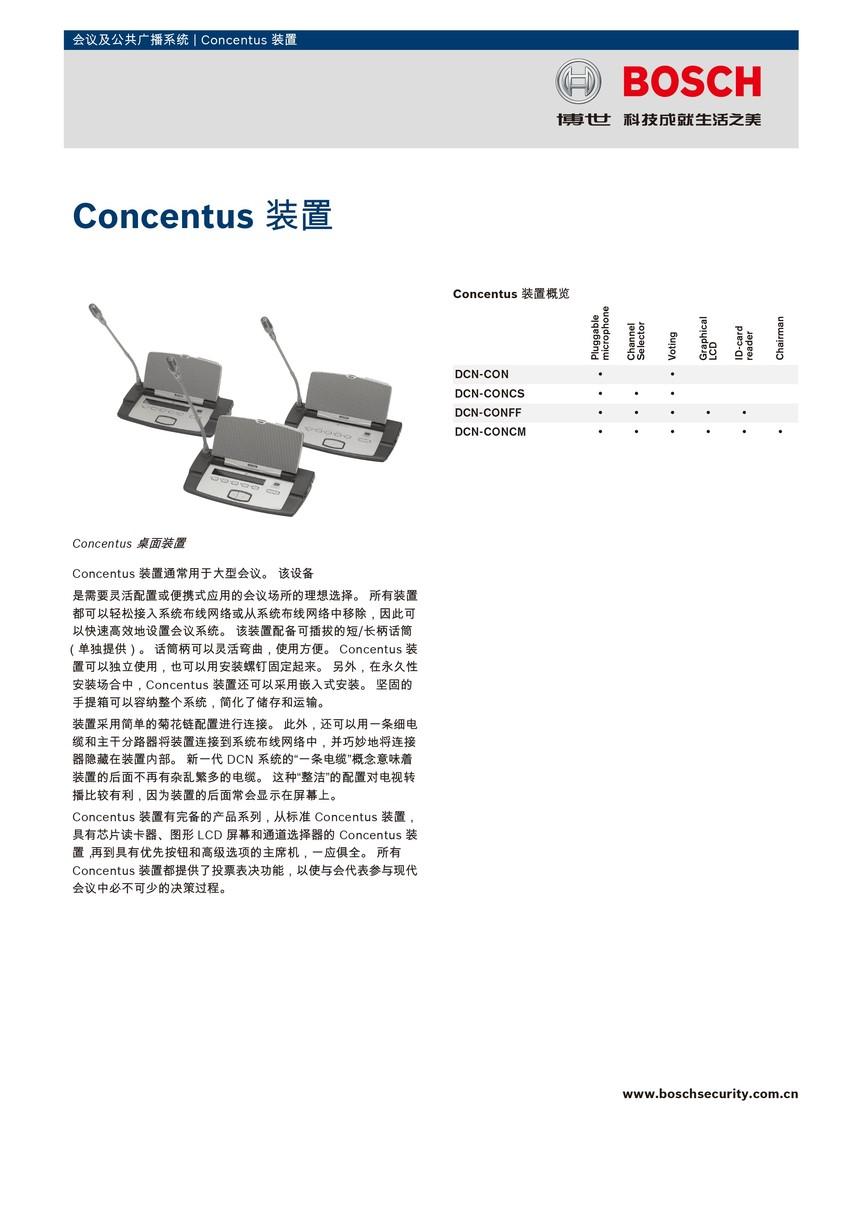 dcn-con.jpg
