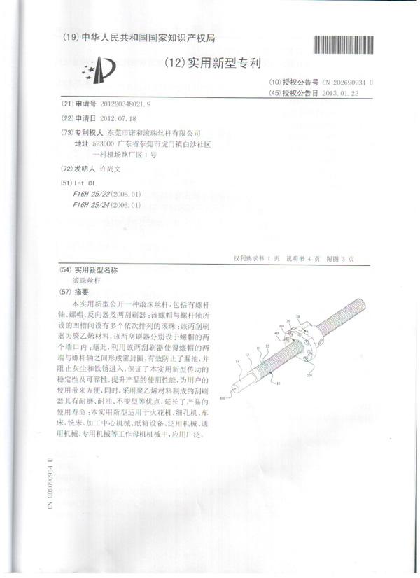 东莞诺和滚珠丝杆有限公司证书.jpg