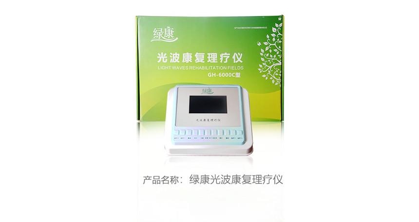 产品-绿康光波康复理疗仪_01.jpg