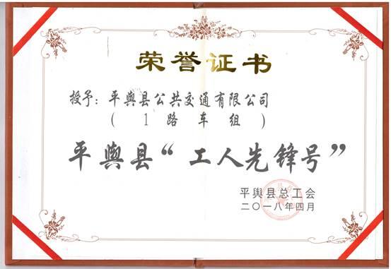 """2018年二月平輿公交1路車組獲""""工人先鋒號""""稱號"""