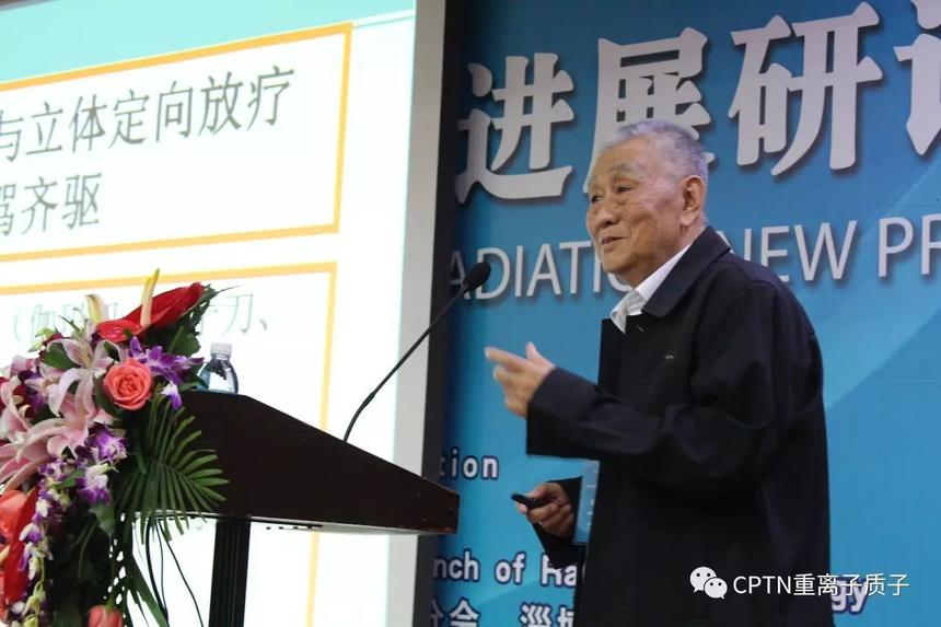 山东国际质子精准放疗新进展研讨会