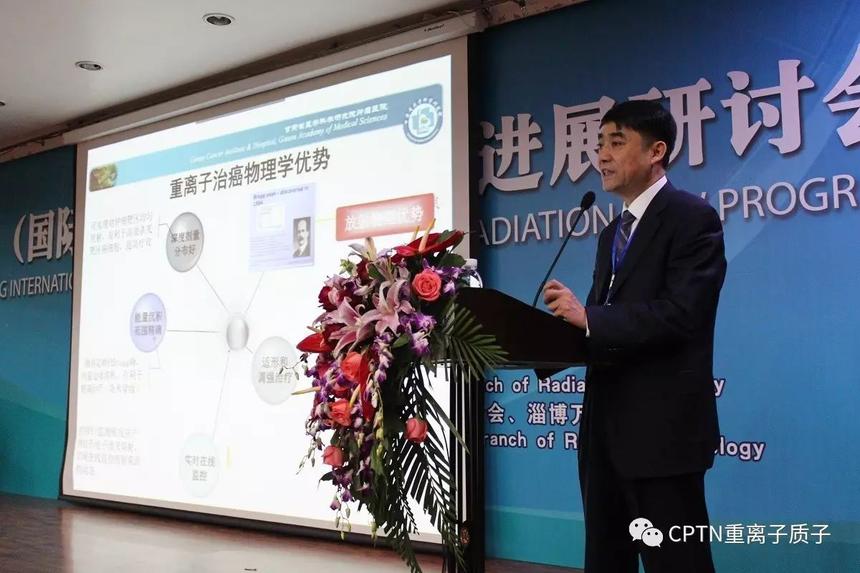 山东国际质子精准放疗新进展研讨会g