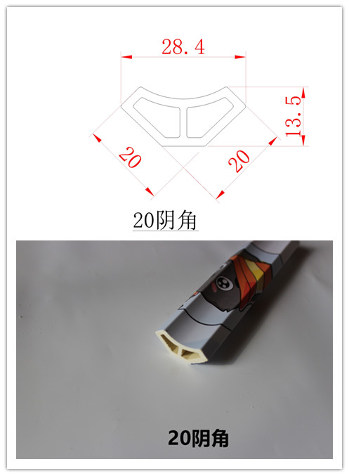 20阴角.jpg