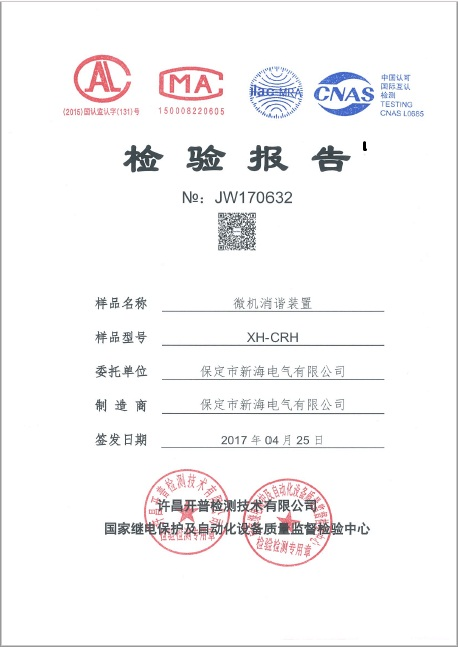 慶賀微機消諧裝置檢測報告,更新成功.jpg