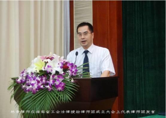 我所林青主任律师当选海南省工会律师法律援助团副团长.jpg