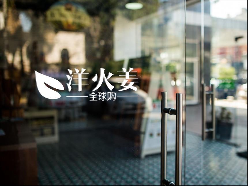 洋火姜VL(10).jpg