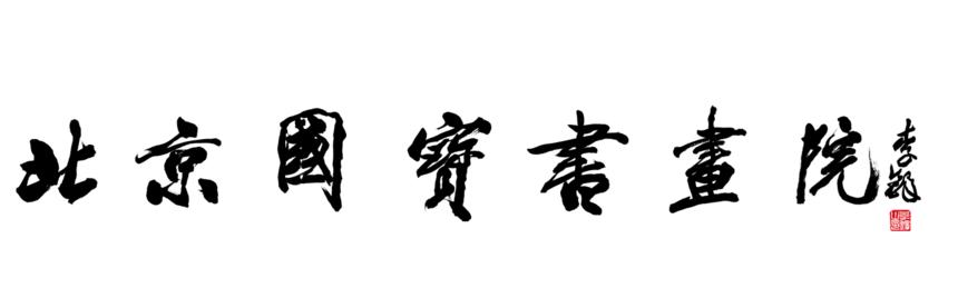 微信截图_20180818191505_看图王.png