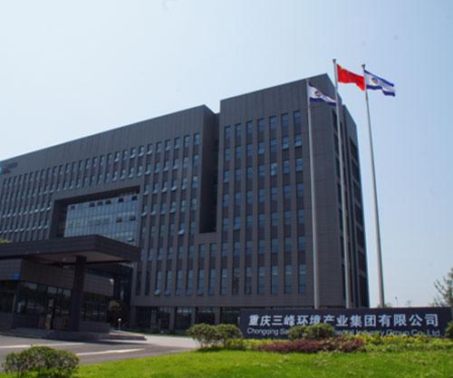 重庆三峰环境产业集团有限公司