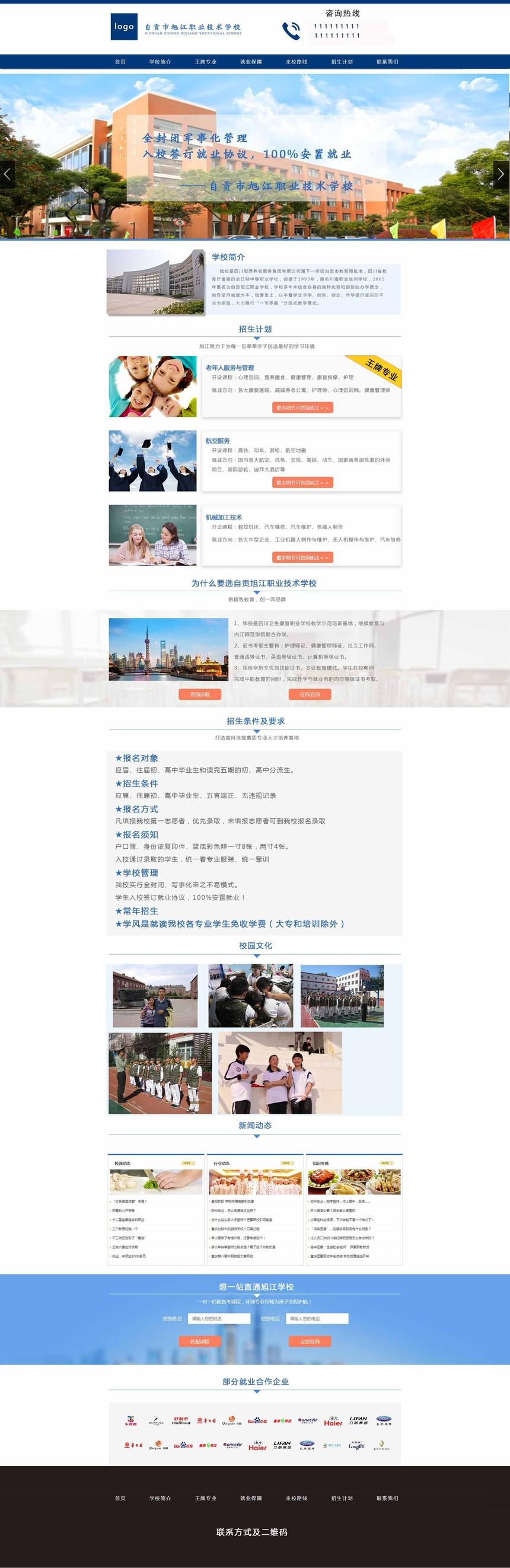 旭江首页长图.jpg
