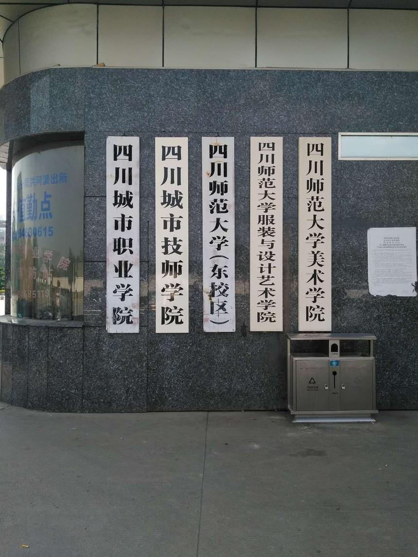 四川城市职业技师学院正门
