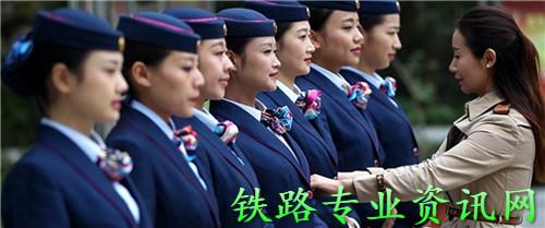 四川铁路乘务学校