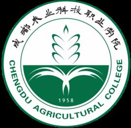 成都农业科技职业学院