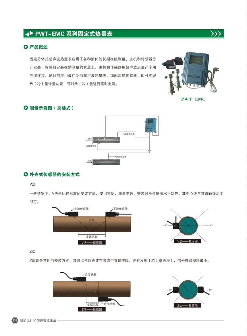 扑沃科技-画册-6_页面_40.jpg