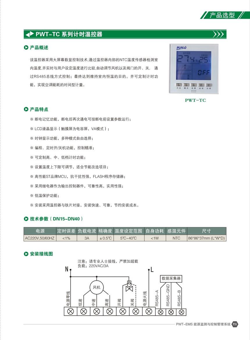 扑沃科技-画册-6_页面_41.jpg