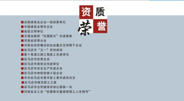 公司资质荣誉.jpg