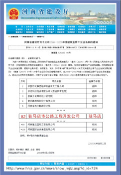 公司被河南省建设厅确定为2008-2009年度建筑业骨干企业.jpg