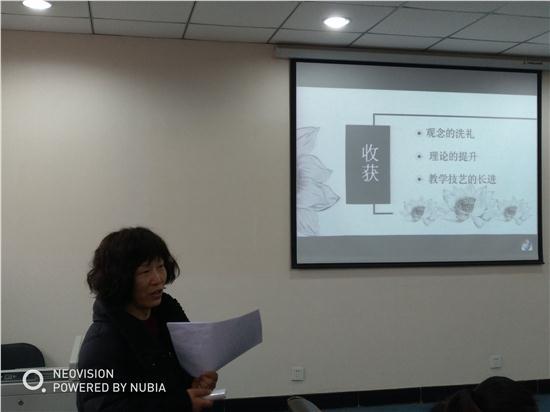 梁香爱老师谈培训收获.JPG