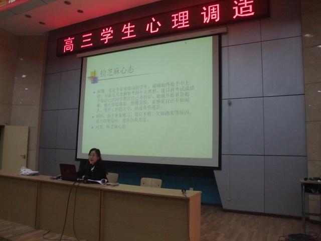 心理教师闫丽花为学生做心理调试报告.JPG
