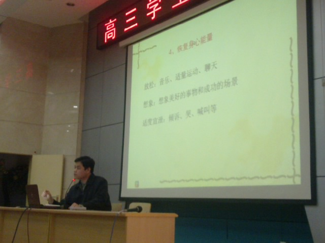 心理教师刘士HUAWEI高三学生做心理调试报告2.jpg