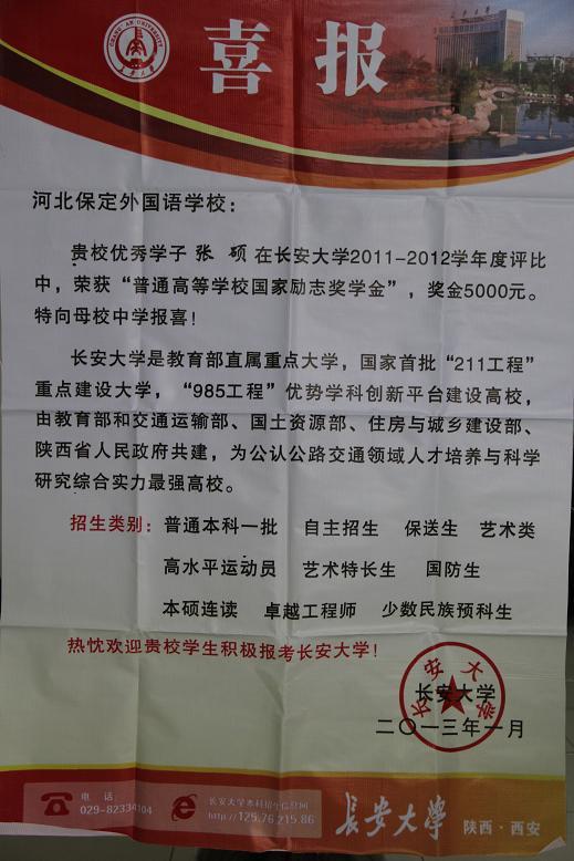 長安大學給我校發來喜報.JPG