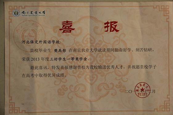 南京农业大学给我校发来喜报.JPG