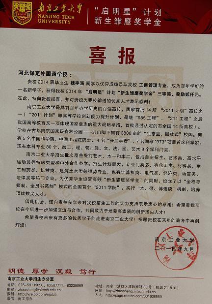 """喜 报 ------魏宇涵获""""新生雏鹰奖学金"""".JPG"""