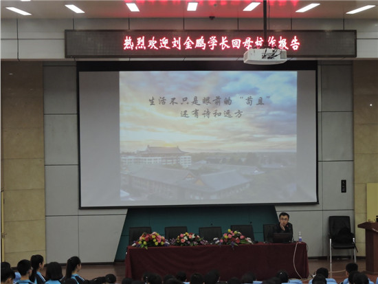 刘金鹏同学作报告.jpg