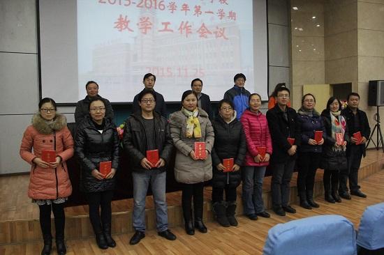 表彰获奖教师.JPG