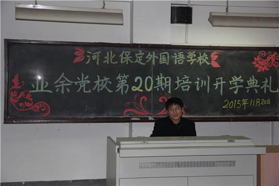 范书记进行讲课.JPG